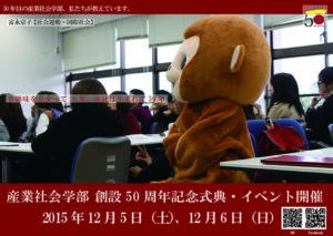 50thポスター富永先生Ver